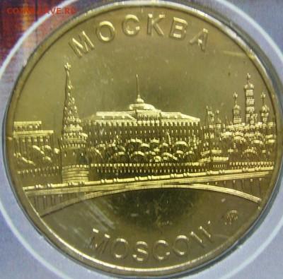 Сувенирные монеты (жетоны) с видами городов - P1090960.JPG