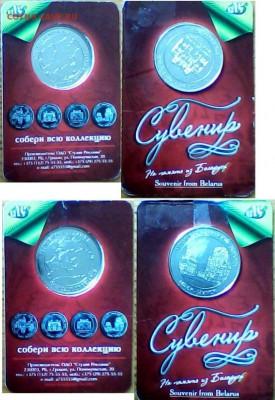 Сувенирные монеты (жетоны) с видами городов - 14374051326677231