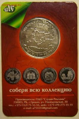 Сувенирные монеты (жетоны) с видами городов - P1160381.JPG