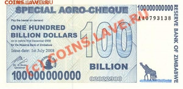 Зимбабве, бона 100 млрд. долл. - t_523514418_106