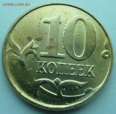 Бракованные монеты - 10 коп-3