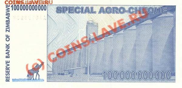 Зимбабве, бона 100 млрд. долл. - t_523514418_1_192