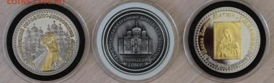 Сувенирные монеты (жетоны) с видами городов - IMG_1128.1