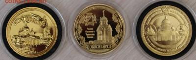 Сувенирные монеты (жетоны) с видами городов - IMG_1132.1