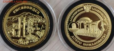Сувенирные монеты (жетоны) с видами городов - IMG_1135.1