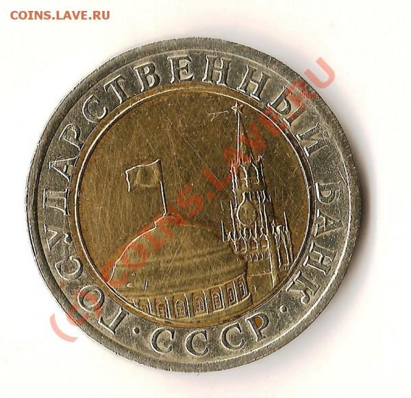 Монета ссср 10 рублей 1991 года ЛМД - Изображение 156