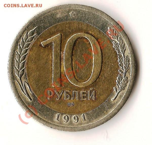 Монета ссср 10 рублей 1991 года ЛМД - Изображение 157