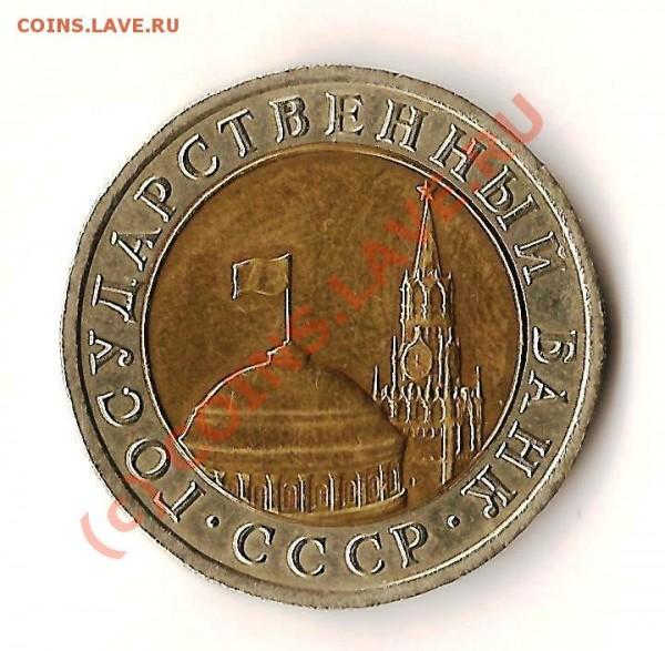 Монета ссср 10 рублей 1991 года ЛМД - Изображение 158