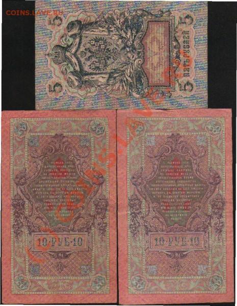 5руб,10руб 1909г.Бонус 10руб 2001г. - боны 2.JPG