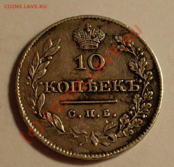 10 копеек 1827 года - 10.JPG
