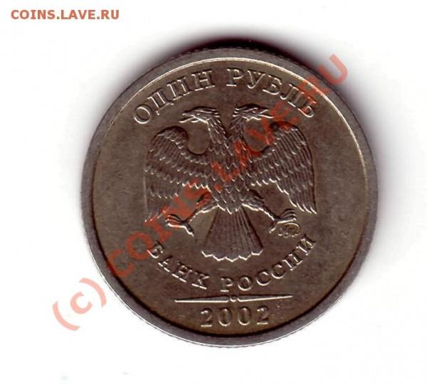 1 рубль 2002 (ММД) - Новый рубль 2