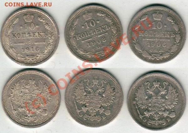 10 коп 1906,08,16 до 06.02 - 10k-1906-08-16