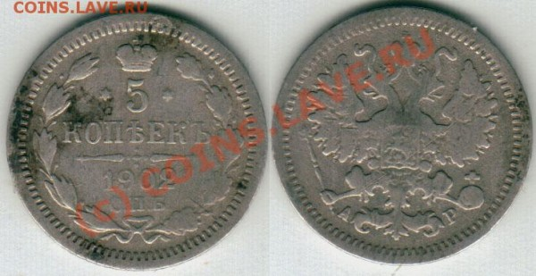 5 коп 1902 СПБ АР - до 06.02 - 5k-1902spbar