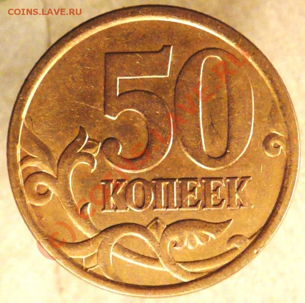 50 коп. 2003 г.С-П Разновидность - 50 коп.2003 С-П А.JPG