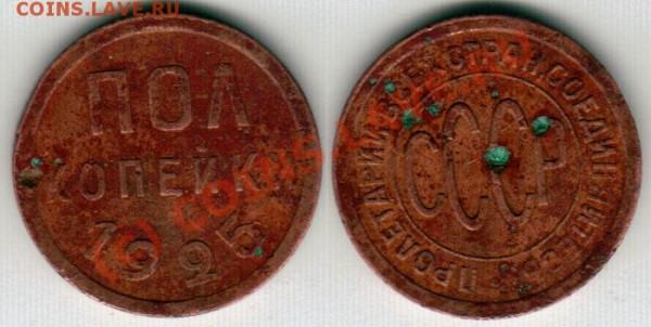 2 коп 1925 до 06.02 - d-1925