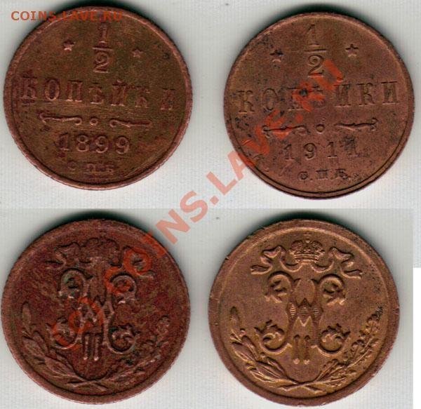 2 коп 1899,1911 - до 06.02 - d-1899-1911
