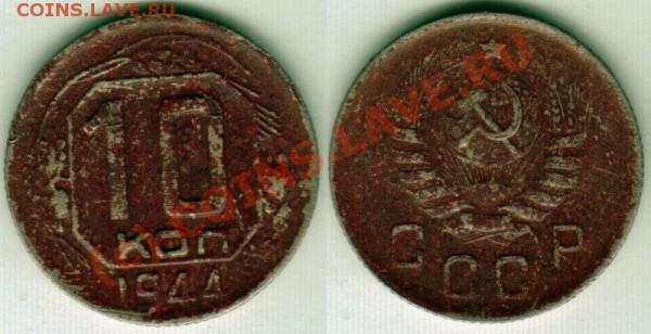 10 коп 1944 - до 06.02 - 10k-1944