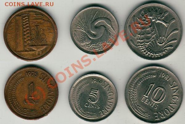 Сингапур 1,5,10 центов - на оценку - singapore