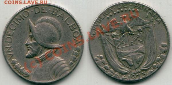 10 бальбоа 1973 - на оценку - panama
