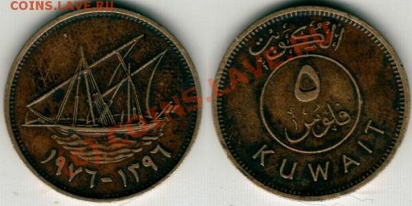 Кувейт - на опознание и оценку - kuwait