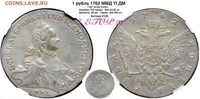 Коллекционные монеты форумчан (рубли и полтины) - 1 рубль 1762 ММД ТI ДМ реверс-аверс в каталог