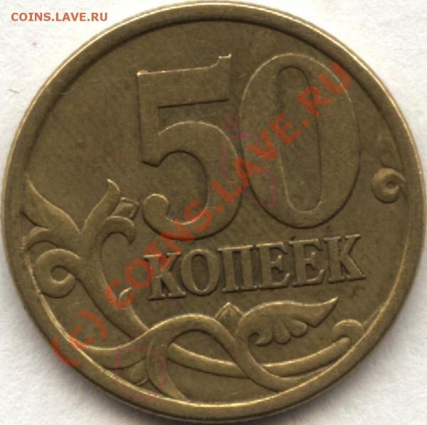 50 коп. 2003 г.С-П Разновидность - №4