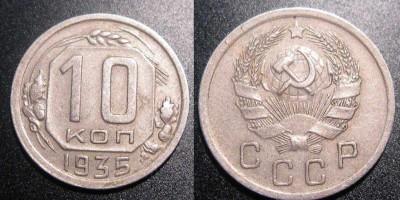 10 копеек 1935 до 25.04.08 - 10к1935.JPG
