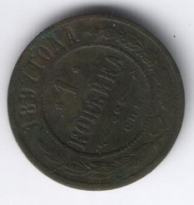 1 коп 1897 медь - 22-1