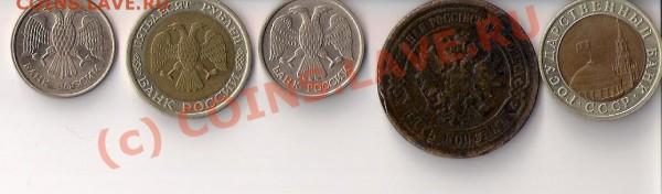Рубли 1991-1993, 5коп - 1879г. Помогите определить цену - росийские