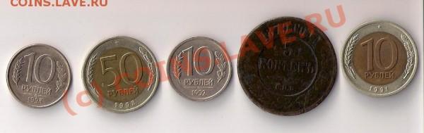 Рубли 1991-1993, 5коп - 1879г. Помогите определить цену - росийские2