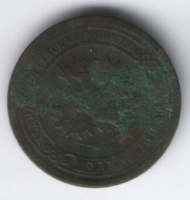 1 коп 1897 медь - 22-2