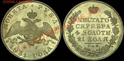 Коллекционные монеты форумчан (рубли и полтины) - 1r-1831-1