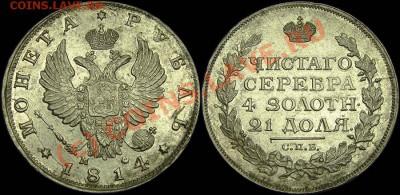 Коллекционные монеты форумчан (рубли и полтины) - 1r-1814-1