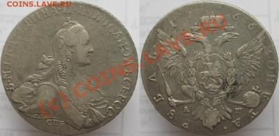 Коллекционные монеты форумчан (рубли и полтины) - Изображение 8094