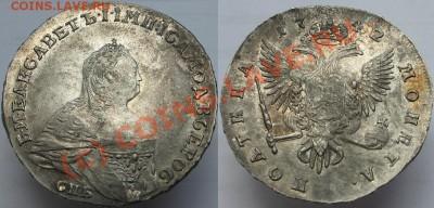 Коллекционные монеты форумчан (рубли и полтины) - Изображение 7469