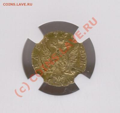 Коллекционные монеты форумчан (золото) - Y1756_RuAU1R1d