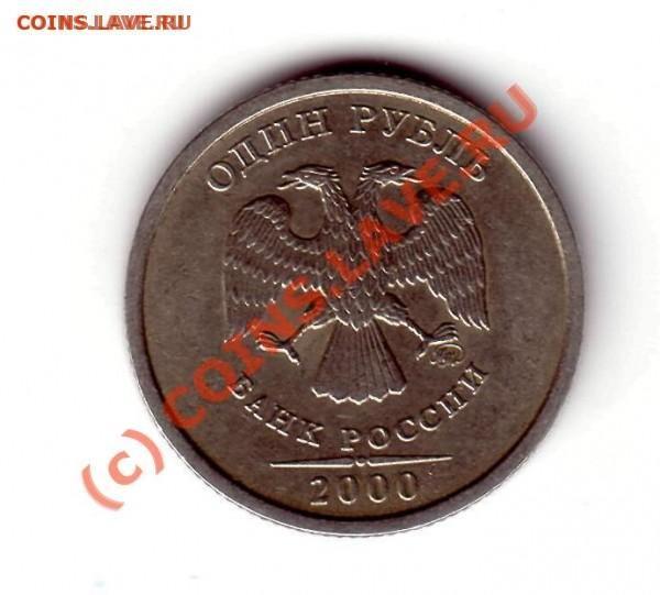 1 рубль 2002 (ММД) - t__ue_2_148