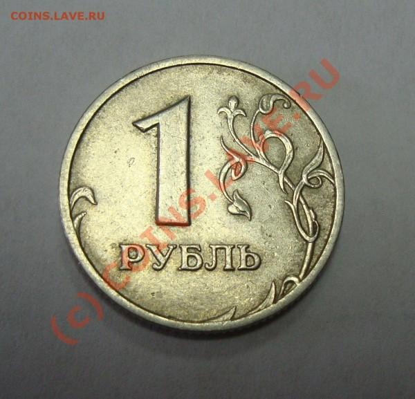 1 рубль 2002 (ММД) - Рубь_реверс