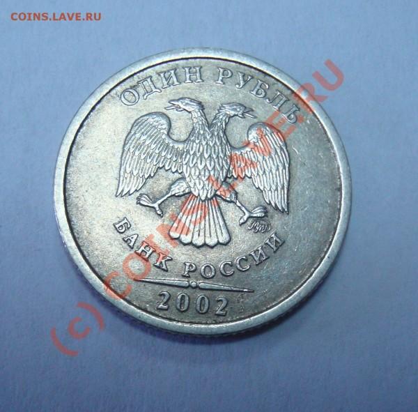 1 рубль 2002 (ММД) - рубь_аверс