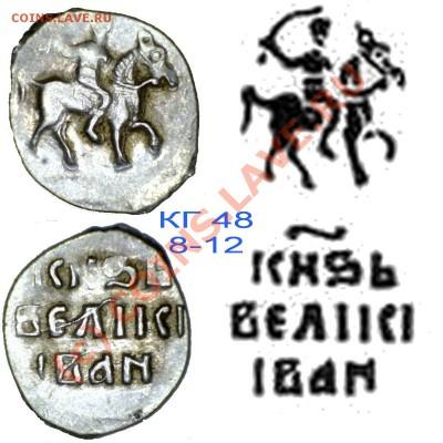 Монеты после реформы Елены Глинской... - КГ48