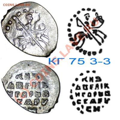 Монеты после реформы Елены Глинской... - ИГДР