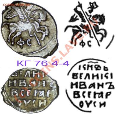 Монеты после реформы Елены Глинской... - Фс111