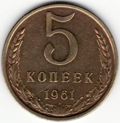5 копеек 1961 год разновидность - 51961r