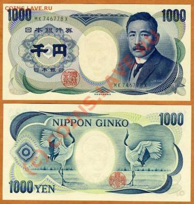 1000 йен с журавлями - 1216690380747_img299