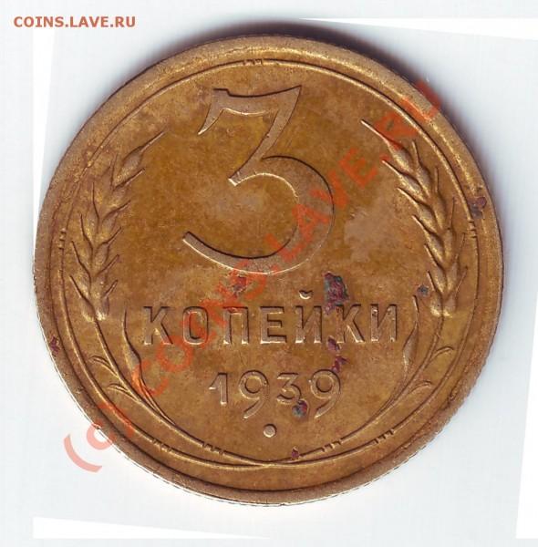 3 копейки 1939 год - 3 коп 39 рев