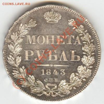 Коллекционные монеты форумчан (рубли и полтины) - 1843-01