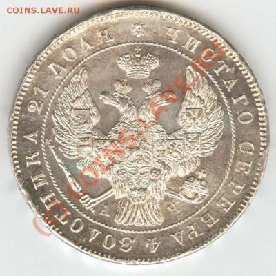 Коллекционные монеты форумчан (рубли и полтины) - 1843-02