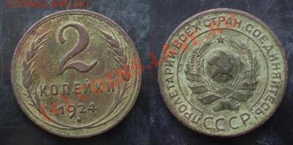 2к 1924г   зеленая - 1924.JPG