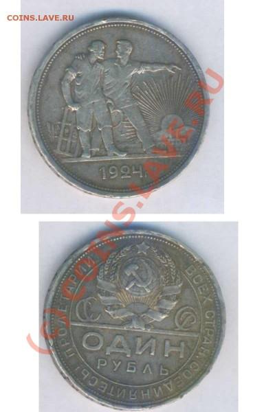 СССР 1 руб 1924г. пл, до 07.02.2009г. 21.00 по Москве - дю - 79