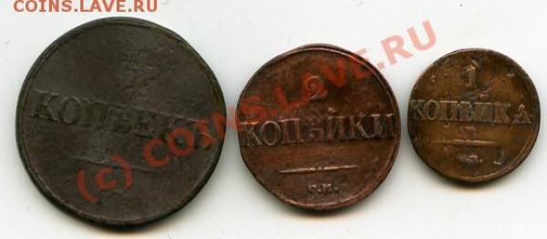 1,2,5к 1839СМ до 11.92.09 - набор монет4а-1839.JPG